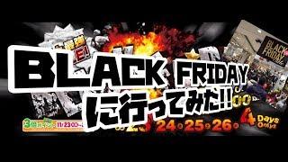 【ブラックフライデー】blackFriday ‼︎いったいどれぐらい並ぶ⁉︎そしてどれぐらい安いの?沖縄ライカムイオンモール イオン ブラックフライデー 検索動画 8