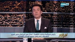 اخر النهار - رئيس محكمة جنايات القاهرة : أناشد رئيس الجمهورية أن يعيد القانون مرة أخرى الى البرلمان