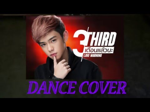[Dance Cover] THIRD - เตือนแล้วนะ (Love Warning) by The Zoo Juniors