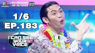 I Can See Your Voice -TH   EP.183   1/6   เอกชัย ศรีวิชัย   21 ส.ค. 62