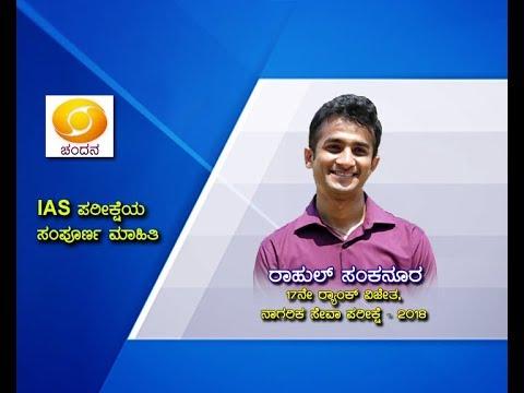 IAS Topper Rahul Sankanur in Shubhodaya Karnataka | 30-04-2019 | DD Chandana