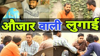 औजार वाली लुगाई - Pradhan Vines - Desi Panchayat -New Video Entertainment
