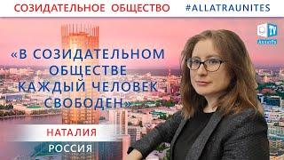 Историческая наука в созидательном обществе. Наталия Павлова.