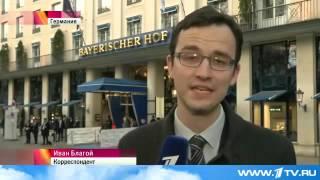Новости мира сегодня Мюнхен в последние дни стал центром мировой политики