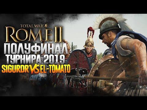 Что Творит Этот Нагибатор?! ПОЛУФИНАЛ ЧЕМПИОНАТА по Total War: Rome 2 2019