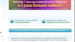 Накрутка лайков  Бесплатные лайки каждый день и подписчики коменты отзывы в контакте!!!(, 2013-11-09T15:02:47.000Z)
