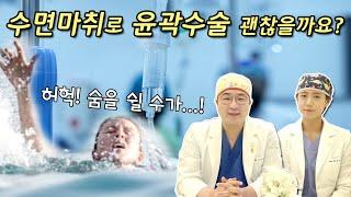 [닥터푸] 수면마취로 …