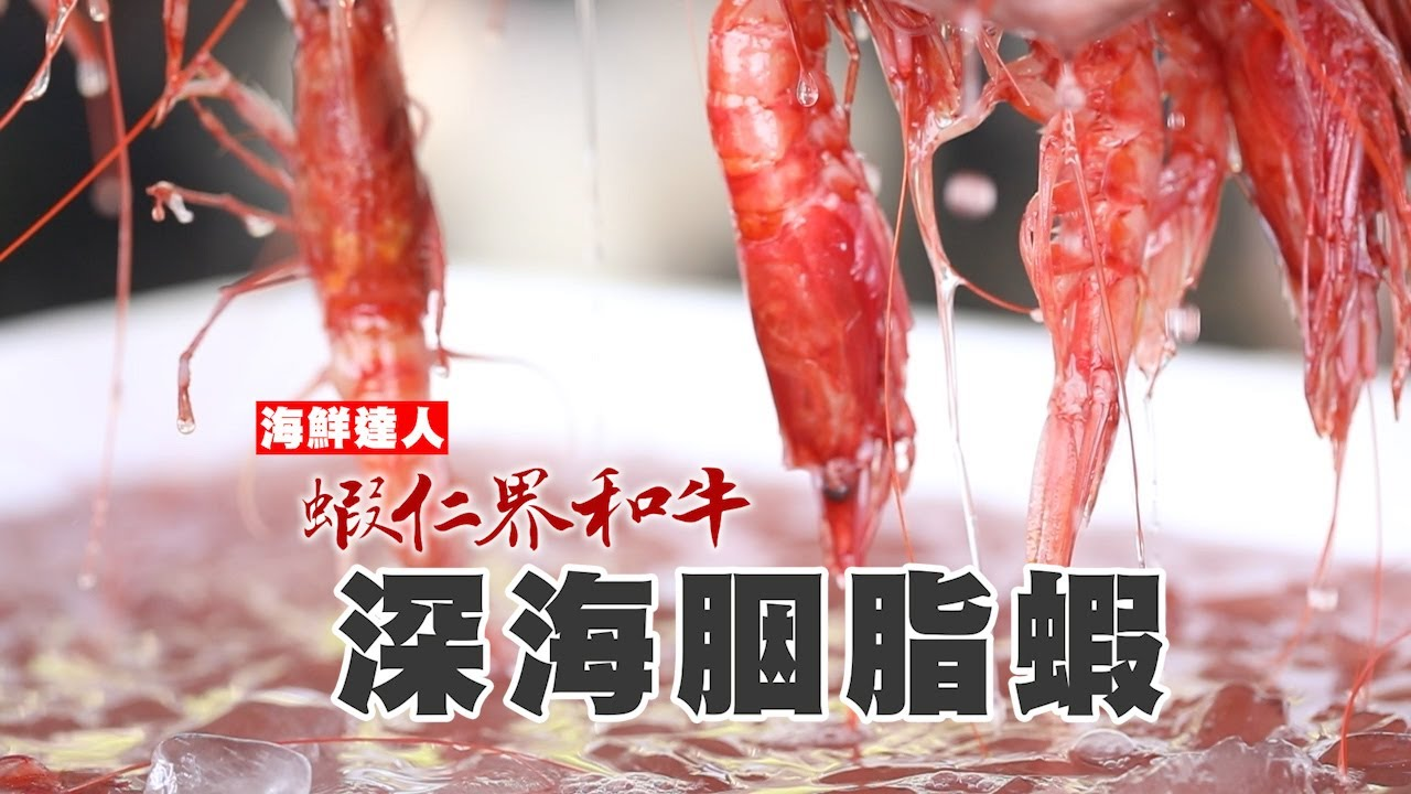 佐佐鮮之深海胭脂蝦蝦仁
