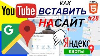 Как вставить видео с Ютуба YouTube Google map и Яндекс карту на сайт Тег iframe Копенгаген