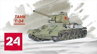 Смотреть видео Победа 75. 1945 - 2020. Танк Т-34 - Россия 24 онлайн