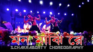 Arijit Singh Mon Majhi Re | Rdx Dance Group Bongaon |  Boss Bengali Movie  Jeet & Subhasree