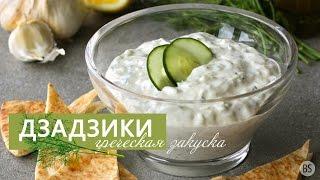 Дзадзики - греческая закуска из огурца и йогурта.