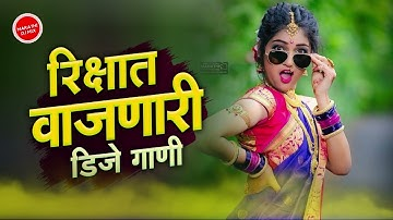 नॉनस्टॉप DJ मराठी | Nonstop Dj Remix | Dj Marathi Nonstop Song | Hindi Dj | Nonstop dj songs