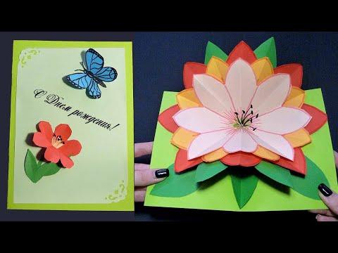 Как сделать объемные открытки на день рождения бабушке