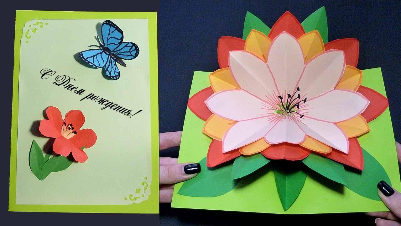 Поздравительные открытки своими руками с днем рождения детям