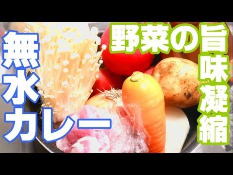 【野菜のうま味】水なしでカレーを作って食べたい!【無水カレー】