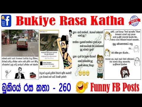 #Bukiye #Rasa #Katha #Funny #FB #Posts260