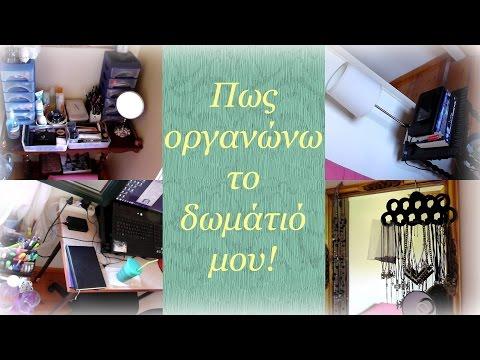 Πως οργανώνω το δωμάτιό μου! | AnotherMakeupWorld