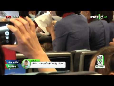 หญิงไต้หวันคลอดลูกสาวบนเครื่องบิน | 16-10-58 | เช้าข่าวชัดโซเชียล | ThairathTV