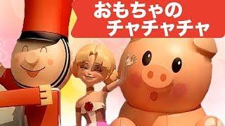 Japanese Children's Song - 童謡 - 3D Omocha no ChaChaCha - 3D おもちゃのチャチャチャ