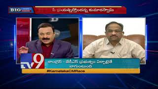Big News Big Debate : Resort politics in Karnataka CM race - TV9