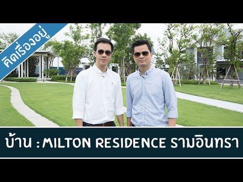 คิด.เรื่อง.อยู่ Ep.306 - รีวิวบ้านเดี่ยว Milton Residence รามอินทรา