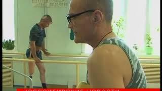 Новосибирским инвалидам бесплатно устанавливают дорогие протезы