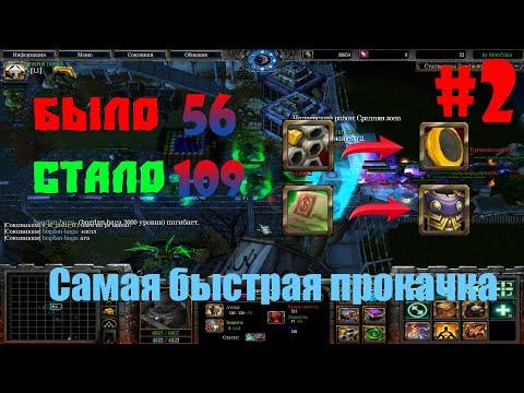 В КОНЦЕ БЫЛО НЕЧТО.Zombie666 Warcraft III.#2