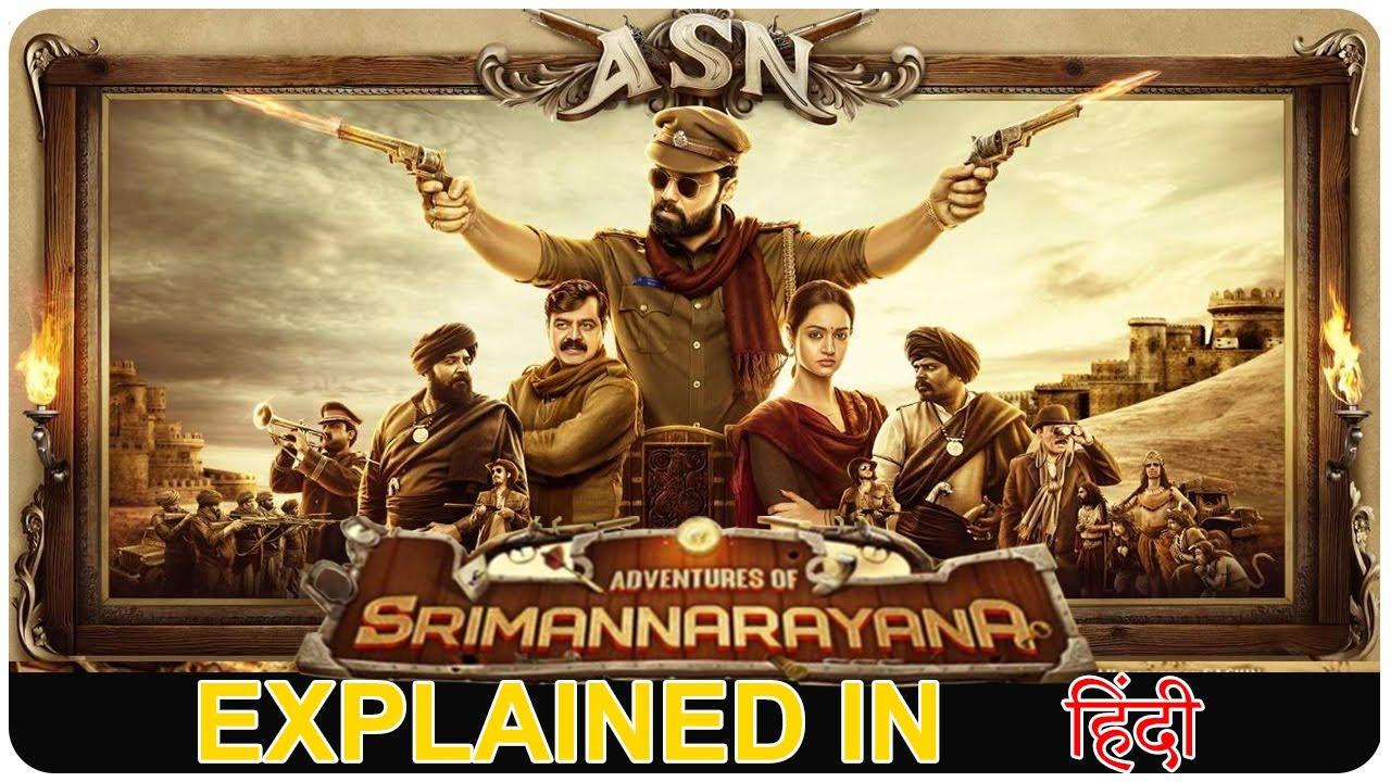 Avane Srimannarayana (Kannada) 2019 Movie Explain in Hindi