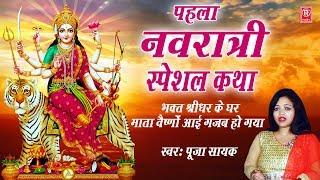 पहला नवरात्री स्पेशल ( माता रानी कथा ) भक्त श्रीधर के घर माता वैष्णो आई गजब हो गया | Pooja Sayak
