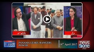 Live with Dr.Shahid Masood | 18-April-2017 | Panama Leaks | Sindh Rangers