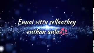 Ennai vittu sellathey song lyrics |whatsapp stauts|whatsapp stauts tc