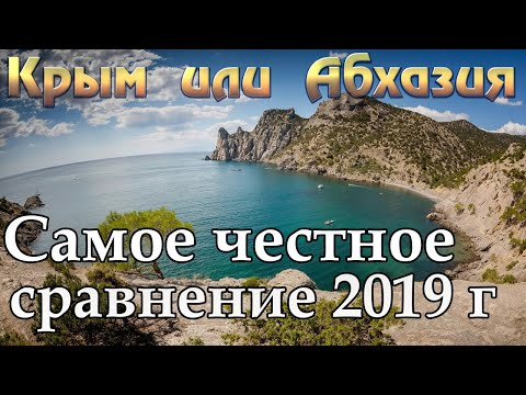 Крым 2019 или Абхазия 2019 | Ялта | Алушта | Гурзуф | Сухум | Пицунда | Гагры | Евпатория
