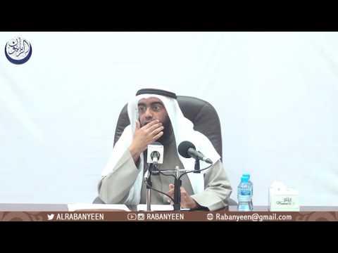 الخلاف الفقهي أسبابه وكيفية التعامل معه - الشيخ حمد الهاجري