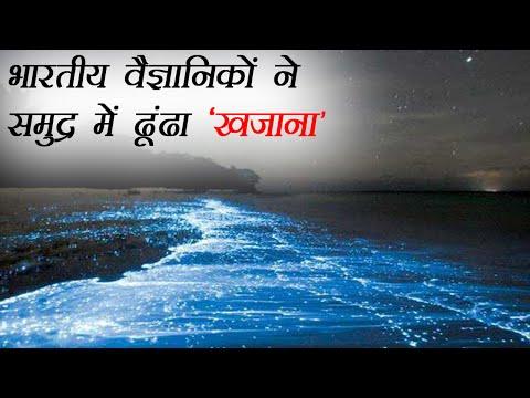 Indian scientists found precious metals and minerals from sea l वनइंडिया हिंदी