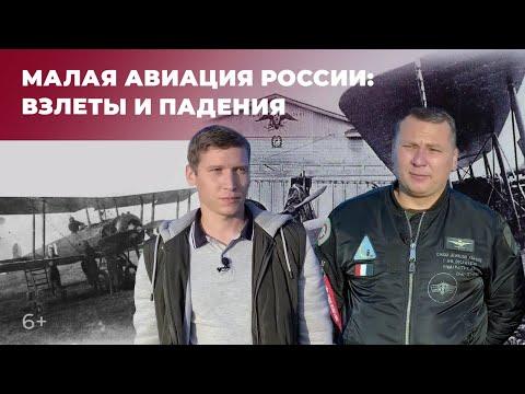 Малая авиация в России: взлеты и падения. Где учат на пилотов и сколько стоит самолет?