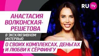 Тема. Анастасия Волконская-Решетова