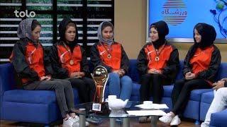 بامداد خوش - ورزشگاه - قهرمانی دختران منتخب کابل میان 8 تیم برتر در رقابت های والیبال
