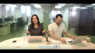Битрикс24: Сайты. Новые возможности