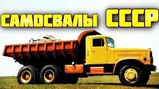 ТОП 5 САМЫХ МАССОВЫХ САМОСВАЛОВ СССР [ перезалив ] авто ссср #90
