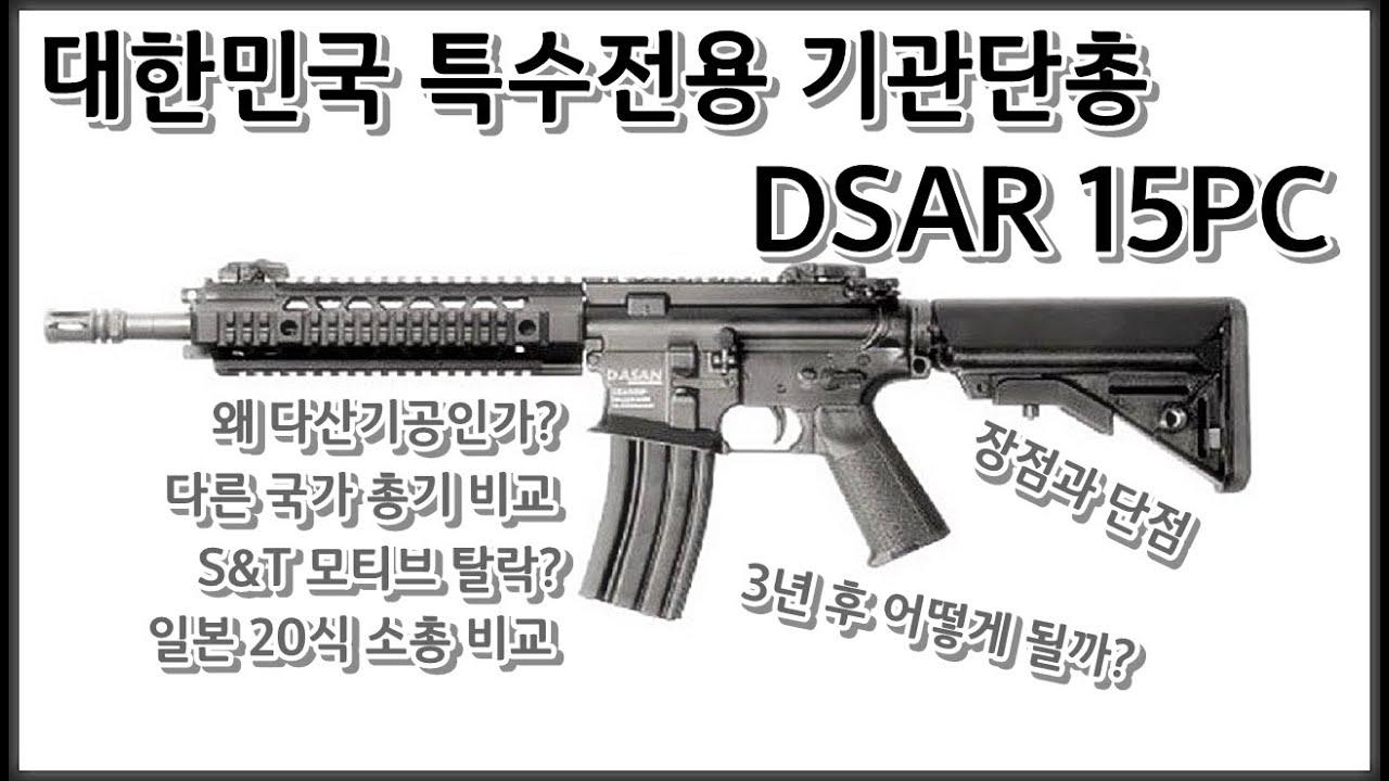 [밀리터리 덕후 밀떡] 대한민국 특수전용 기관단총 DSAR 15PC, 화기 비교