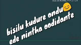 Bisilu kudure kannada song with lyrics