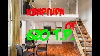 видео Двухуровневая квартира