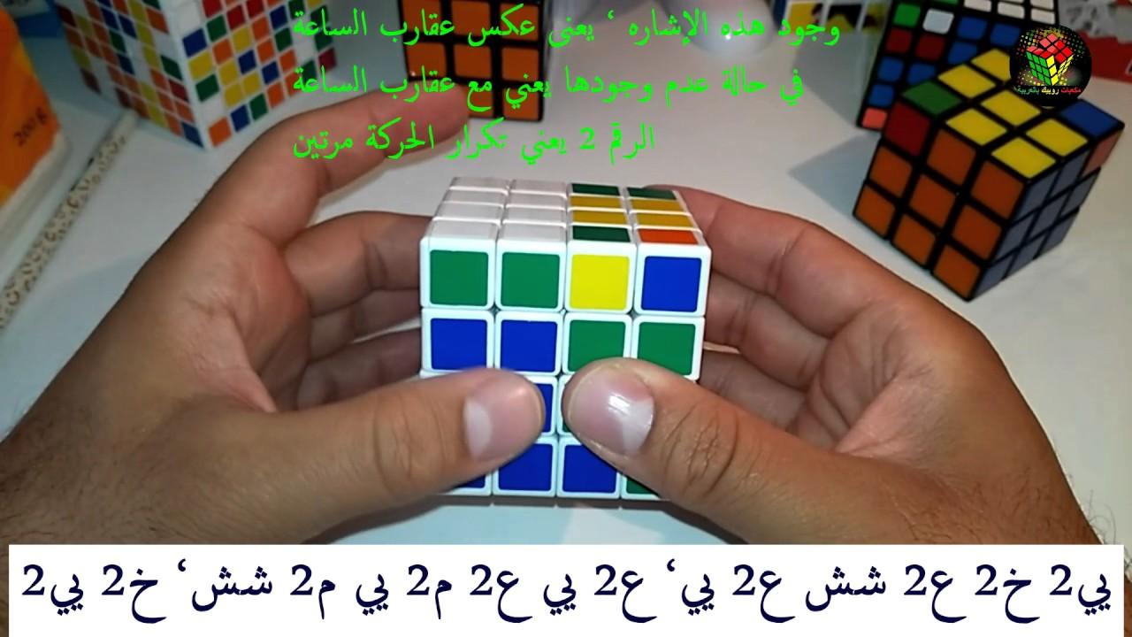 طريقة حل مكعب روبيك 4 4 4 ج5 الحالات الشاذة Youtube