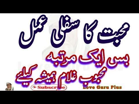 Download Muhabbat Ka Sifli Amal Shaitani Amal Bs Ek He Bar Ka Amal Ek Din Main Mehboob Gulam Love Guru Plus