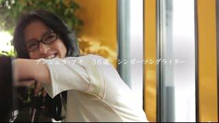 http://www.angela-aki.com/ 泣けると話題!アンジェラ・アキ「手紙 ~...