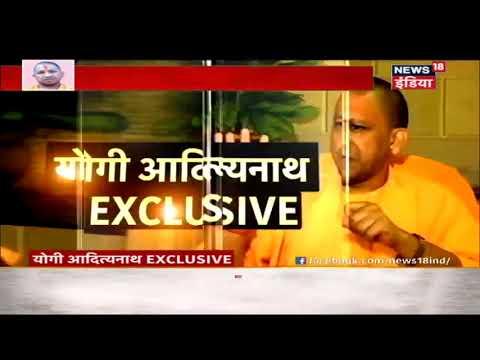 Yogi Adityanath Interview   News18 India Exclusive   16th September 2017   News18 India