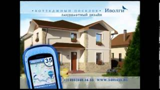 Коттеджный поселок Иволги рекламный ролик