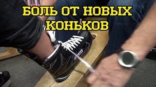 Боль от новых коньков: Термо формовка коньков . New Skate Prep: Why you Should Bake New Skates