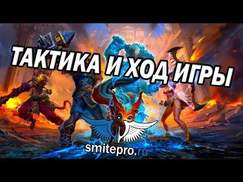 видео: smite : Аспекты игры | Часть Вторая: Тактика и ход игры
